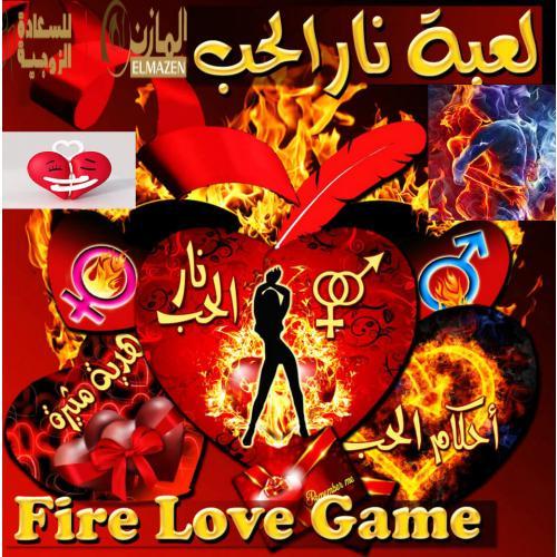 لعبة نار الحب
